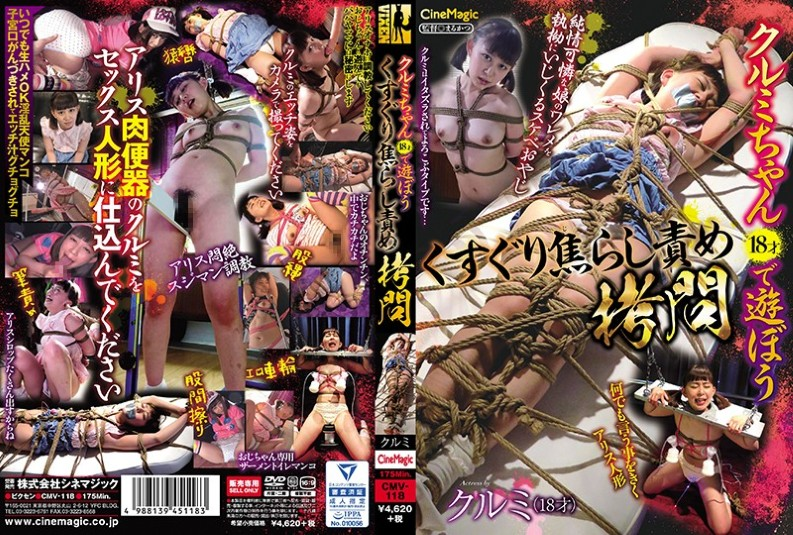 [CMV-118] Let's Play With Walnut Chan (18 Years Old) Tickle Punishment Torture Walnut