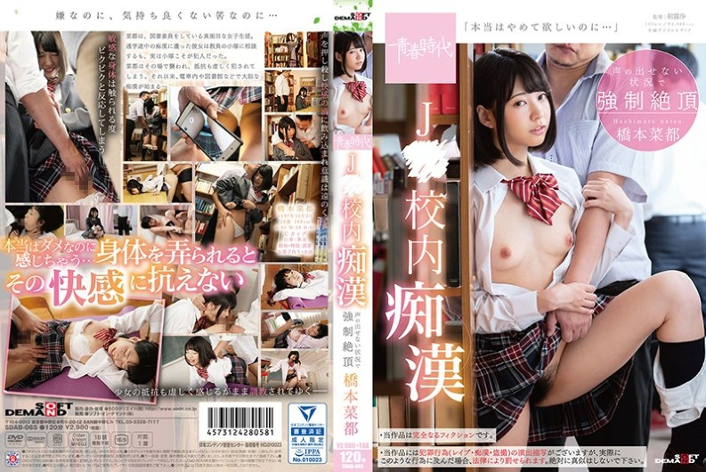 [SDAB-065] J ○ Compulsive Inside School Forcibly Under Circumstances Where It Can Not Make Voices Hashimoto Natsumoto