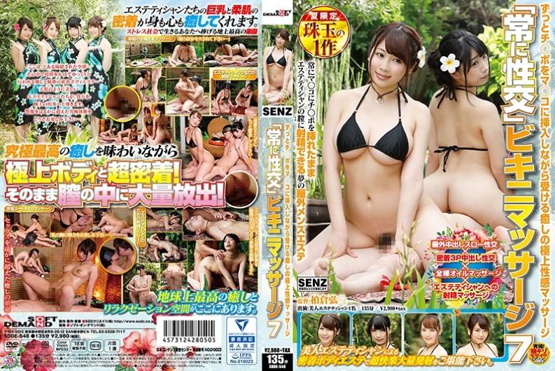 "[SDDE-548] ""Always Intercourse"" Bikini Massage 7"