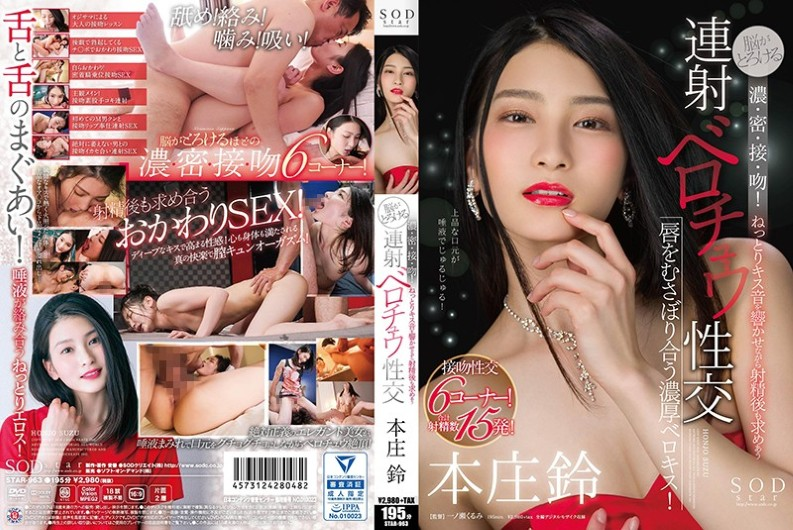 [STAR-963] Dense, Dense, Close, And Rough Melting Brains!Entangling Kissing Sound Even After Ejaculation Sought Fire Continuation Burntuous Intercourse Honjo Bell