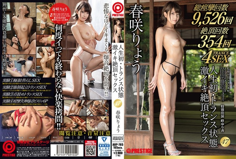 [ABP-765] First Time In My Life · Trance Condition Fast Iki Cumex Sex 47 Pleasure Torture That Does Not End Even If I End It! ! Harumaki Ryo