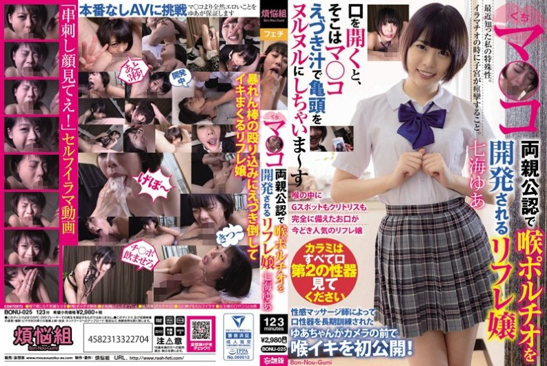 BONU-025 Kumagama ○ Ko Refrey Miss Nanami Yu Developed For Throat Porchio Officially Approved