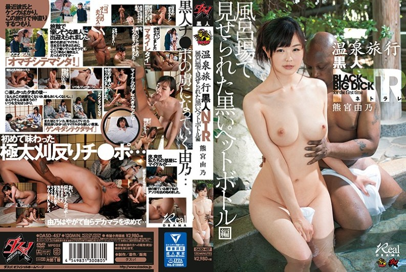 [DASD-457] Black Pet Bottle Made At Hot Spring Travel Black NTR Bathroom Hen Yumano Kumamiya
