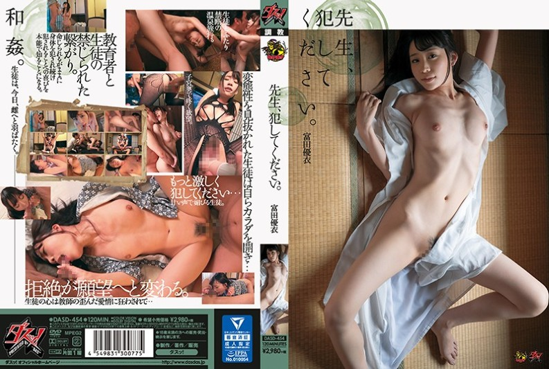 DASD-454 Teacher, Please Do It. Yui Tomita