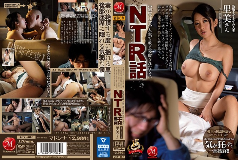 [JUY-584] 【Reading Attention】 The Next Day When I Came Back From Honeymoon (Hawaii) Of NTR Talk Wish Desire Not To Be Taken Down Most In My Life, I Was Cleaning My Car When I Was At The Height Of Happiness ... Because My Wife And Men Came Aboard Together, I Thought It Is A Story When I Hid In The Back Seat.