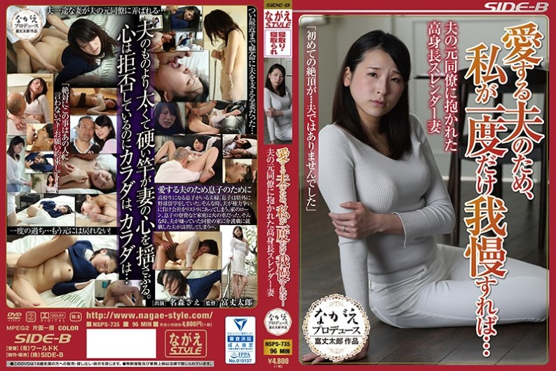 (NSPS-735) Because Of My Beloved Husband, If I Only Have To Hold It Once ... His Stature Slender Wife Embraced By Her Husband's Former Colleague Eimori Namori