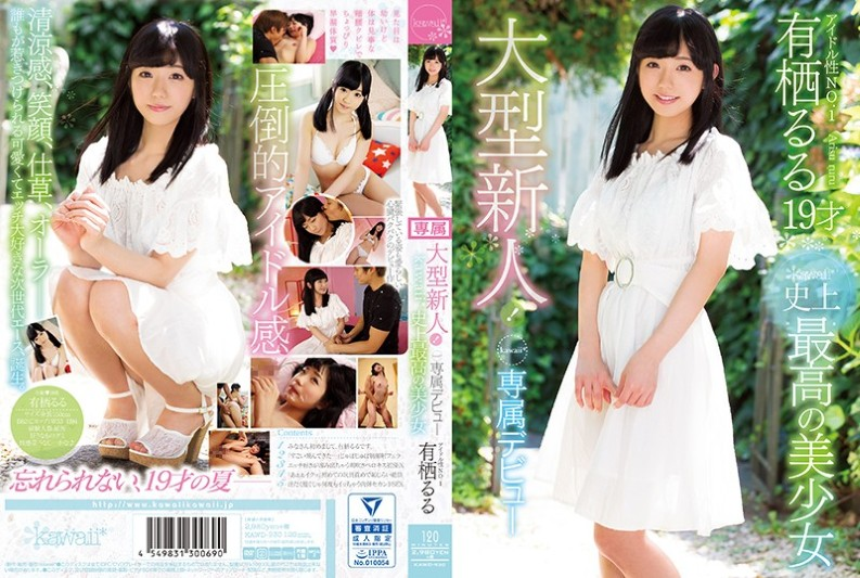 [KAWD-930] Large Newcomer!kawaii * Best Beautiful Girl Ever In History Kawaii * Exclusive Debut Idol Nature No.1 Arisu Ru