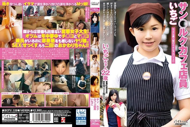 (BCPV-108) Sun O Luk Cafe Clerk Ichigo