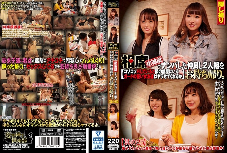 CLUB-493 Take Away Two Good Friends Who Girlfriend At The Aisakaya Store.When I'm Doing H, My Guy 's Hard Girl Friend In The Next Room Will Let Me Get Rid Of That 25