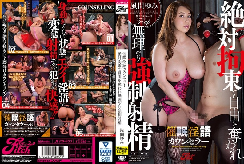(JUFD-953) Hypnotic Speech Counselor Absolutely Forced Ejaculation Kazama Yumi Forcibly Deprived Of Freedom By Absolute Detention