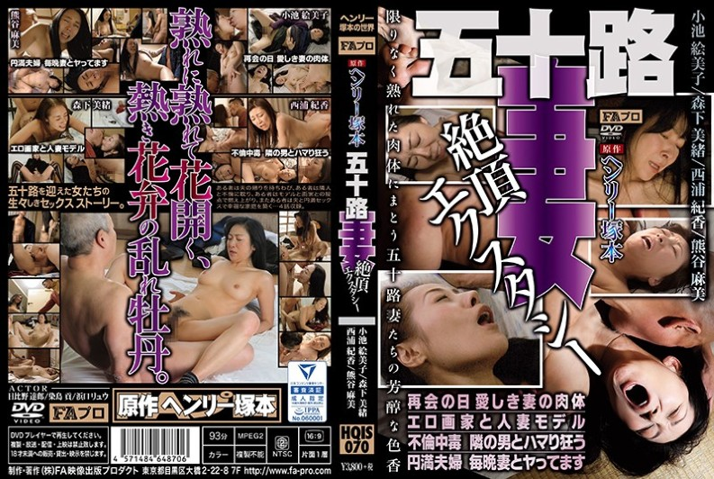 HQIS-070 Henry Tsukamoto Original Work 50th Wife His Cum Ecstasy