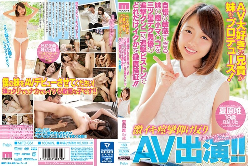 [MIFD-051] AV Big Favorite Brother Produces His Sister!Thorough Verification Of How Much Iku Is Done With The Ultra Small Mother Of A Younger Sister Who Is Bragging Too Sensitive With Three-star Star Teck Actor's Punishment Cunnie & Pursuit Piston! !Energetic Convulsions Suddenly Appeared AV! ! Natsuhara Yui