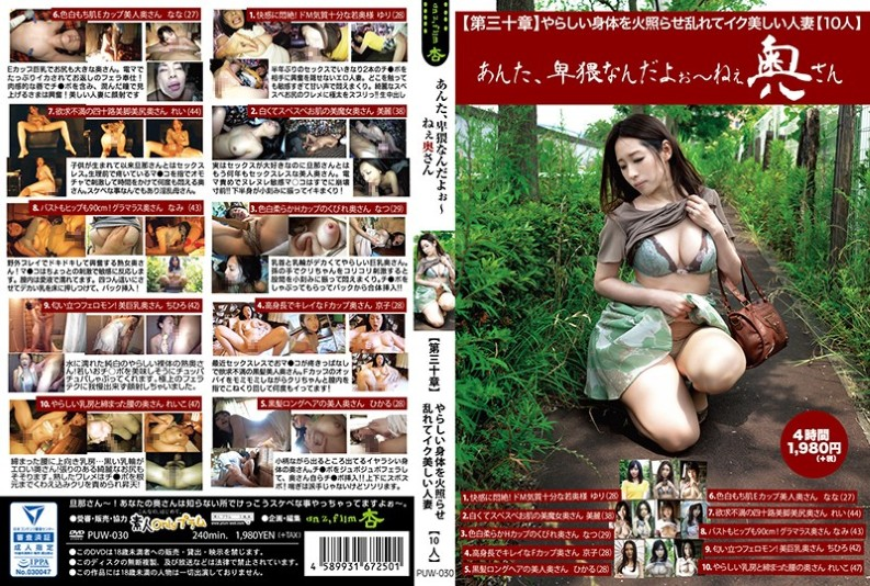 (PUW-030) You Are Obscene, Are Not You ~ Hey Wife (chapter 30) Iku Beautiful Wife (10 People) Tormented A Bad Body And Disorderly
