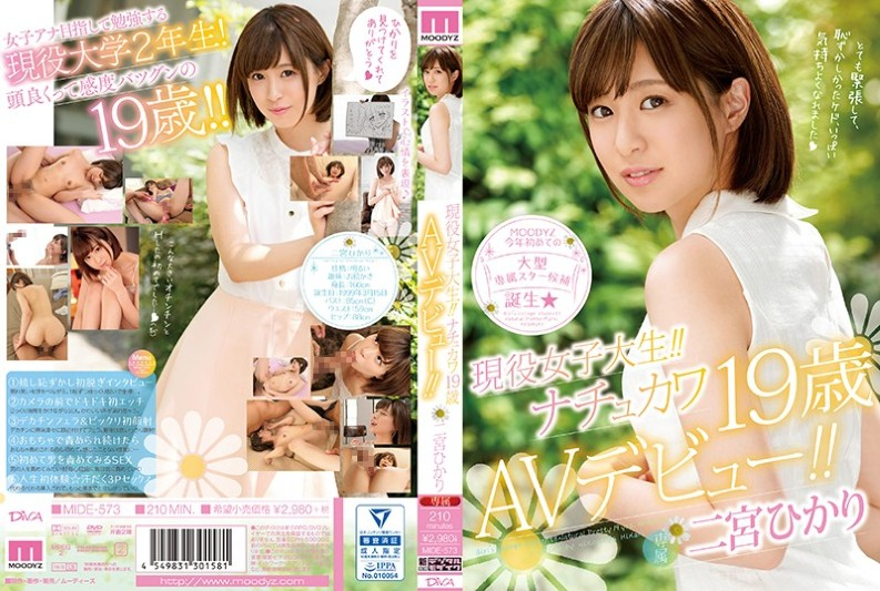 (MIDE-573) Active Female College Student! !Nachukawa 19 Years Old AV Debut! ! Hikari Ninomiya
