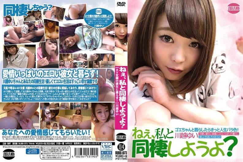 (BUBB-073) Hey, Live With Me?Yu Kawagoe