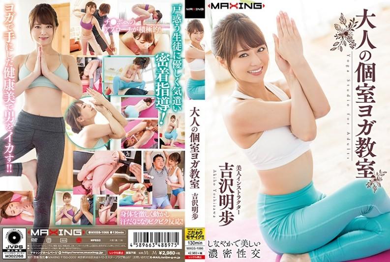 [MXGS-1066] Adult Private Room Yoga Classroom Yoshizawa Akiho