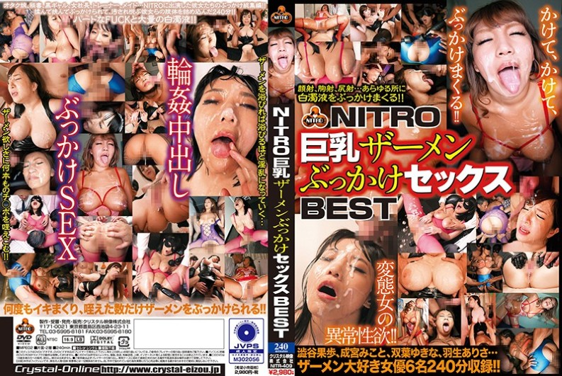 (NITR-409) NITRO Big Boobs Cumshot Bukkake Sex BEST